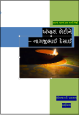 ANDHARAN BHEDINE (2)